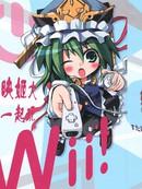 与映姬大人一起玩Wii!