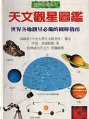 天文观星图鉴