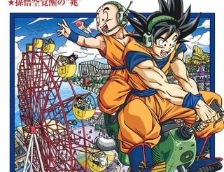 龙珠超漫画77